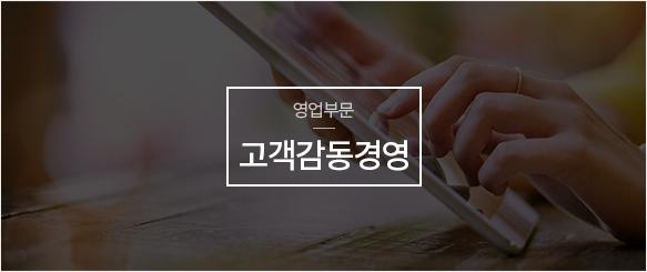 영업부문-고객감동경영